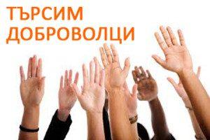 dobrovolci