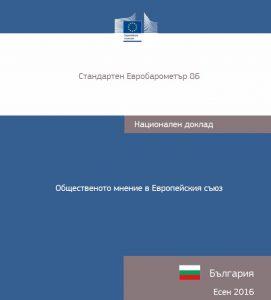 Стандартен Евробарометър за 2016