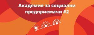 академия за социални предприемаче 2