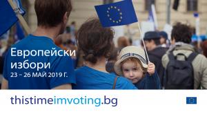 voting_EU_BG